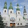 Православна церква Почаївської ікони Божої матері (1993)