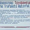 Водоспад Труфанець, інформаційний щит